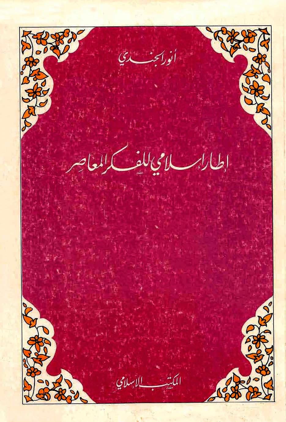 إطار إسلامي للفكر المعاصر - أنور الجندي pdf