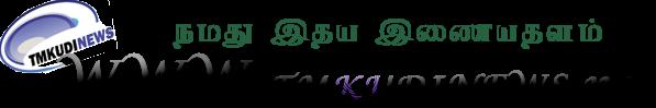 திருமங்கலக்குடி செய்திகள்