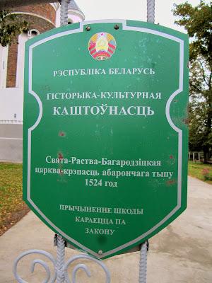IMG 4680 - ПВД: Скрыбаўцы-Ёлава-Даманава 28-29.09.13