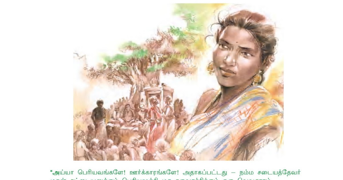 Anandhanilayam Karuvachi Kaviyam 1