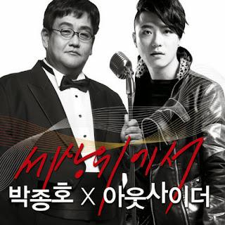 Park Jong Ho (박종호) & Outsider (아웃사이더) - On The World (세상 위에서)