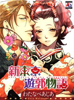 Shin Toukyou Yuukaku Monogatari Manga