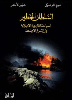 السلطان الخطير : السياسة الخارجية الأمريكية في الشرق الأوسط - نعوم تشومسكي