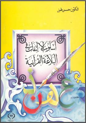 أسلوب الالتفات في البلاغة القرآنية - حسن طبل pdf