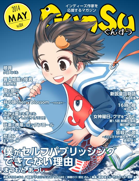 月刊群雛2014年05月号表紙