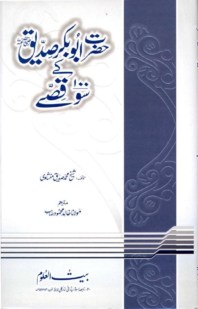 Hazrat Abu Bakr R.A k 100 qissay