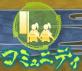 Onigiri Online - Interface Social