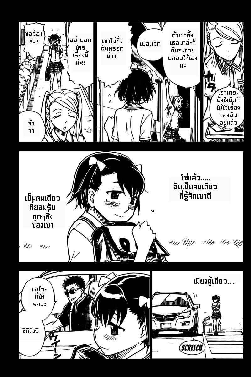 อ่านการ์ตูน Darker Than Black Shikkoku No Hana 2 ภาพที่ 7