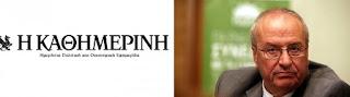 http://www.kathimerini.gr/840629/opinion/epikairothta/politikh/parwdia-a3iologhshs