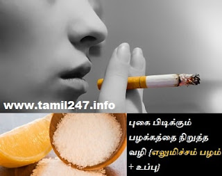cigarette palakkam niruttha vazhi, pugai palakkam, health tips in tamil, stop smoking tips using lemon and salt, Natural remedy for quit smoking habit, tham adippadhai niruttha mudiyuma