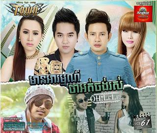 Town VCD Vol 61 [Songsa Knhom Ke Jenh Jem]