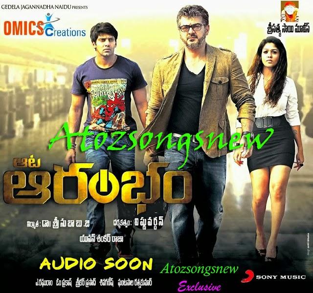 Aata Aarambam Telugu Full Movie Online