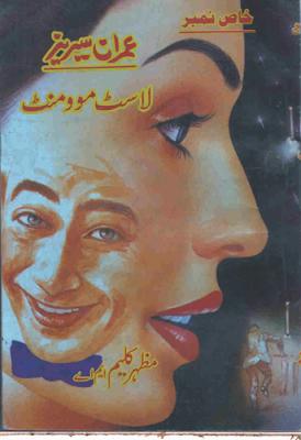 Last Movment By Mazhar Kaleem