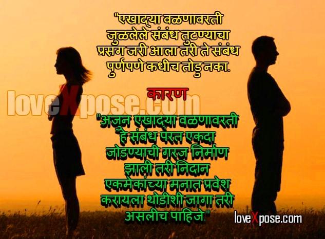 Marathi anmol vichar