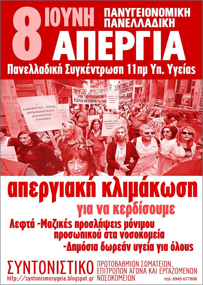 απεργία 8 Ιούνη