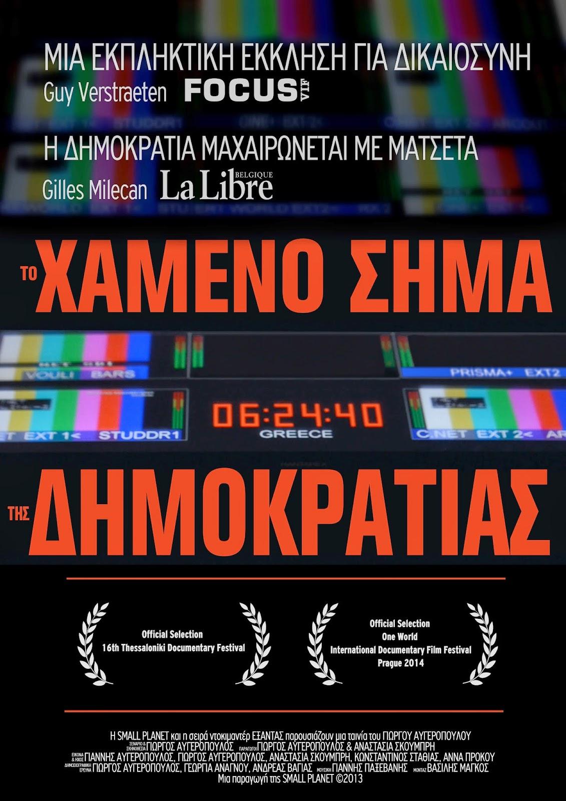 Το Χαμένο Σήμα Της Δημοκρατίας - The Lost Signal Of Democracy (2013) ταινιες online seires xrysoi greek subs