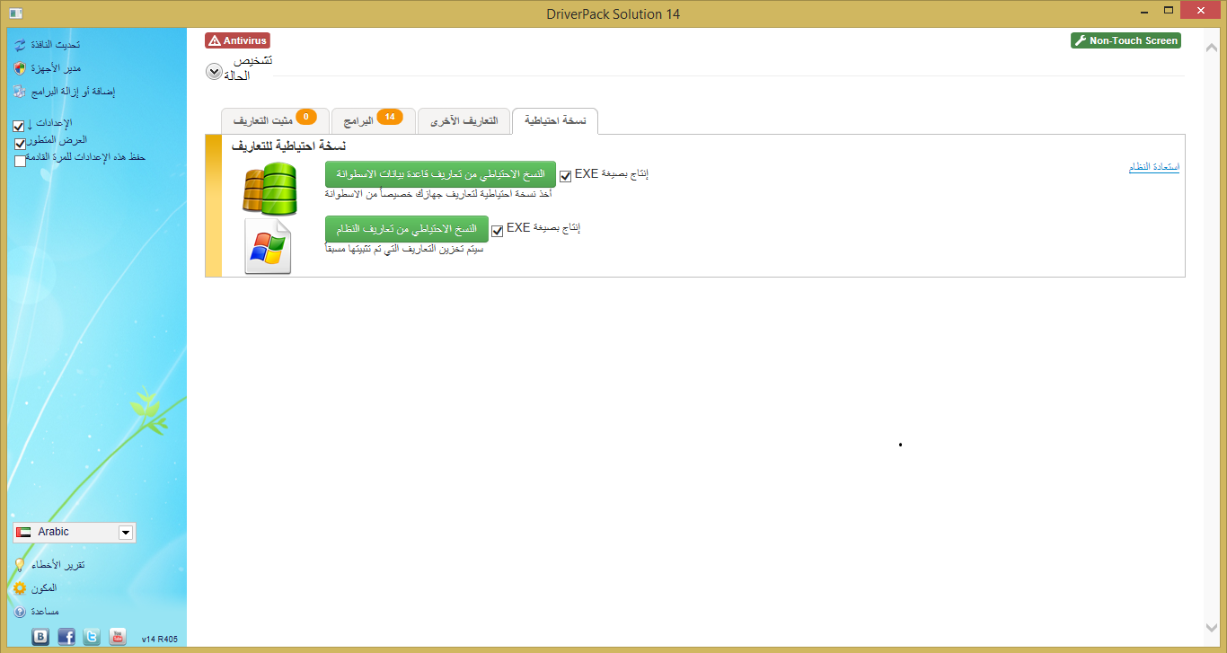 اسطوانة  التعريفات DriverPack Solution 14.8 R418 Full اخر اصدار بروابط مباشرة