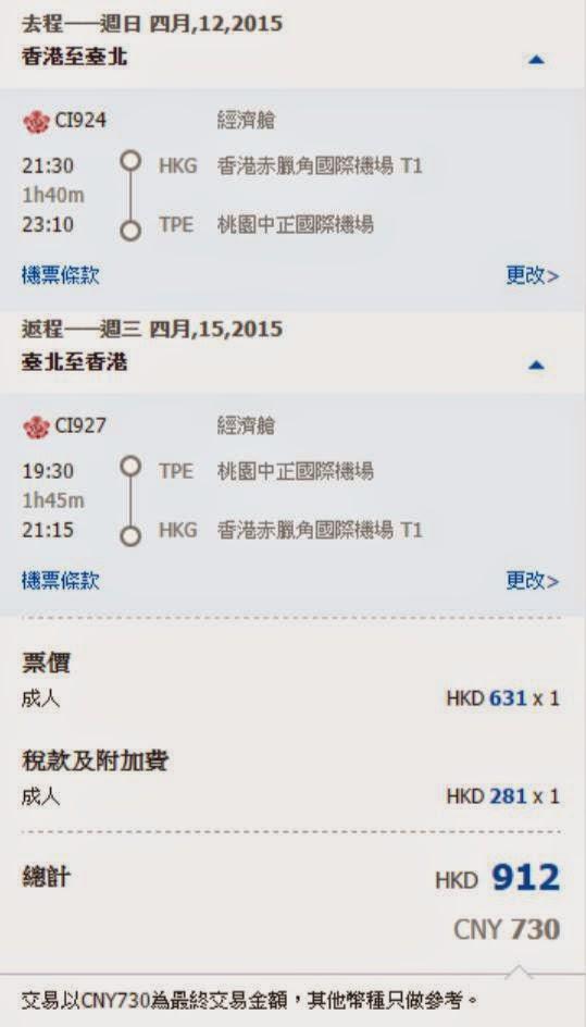 華航香港往返台北/高雄 $631(連稅$912)
