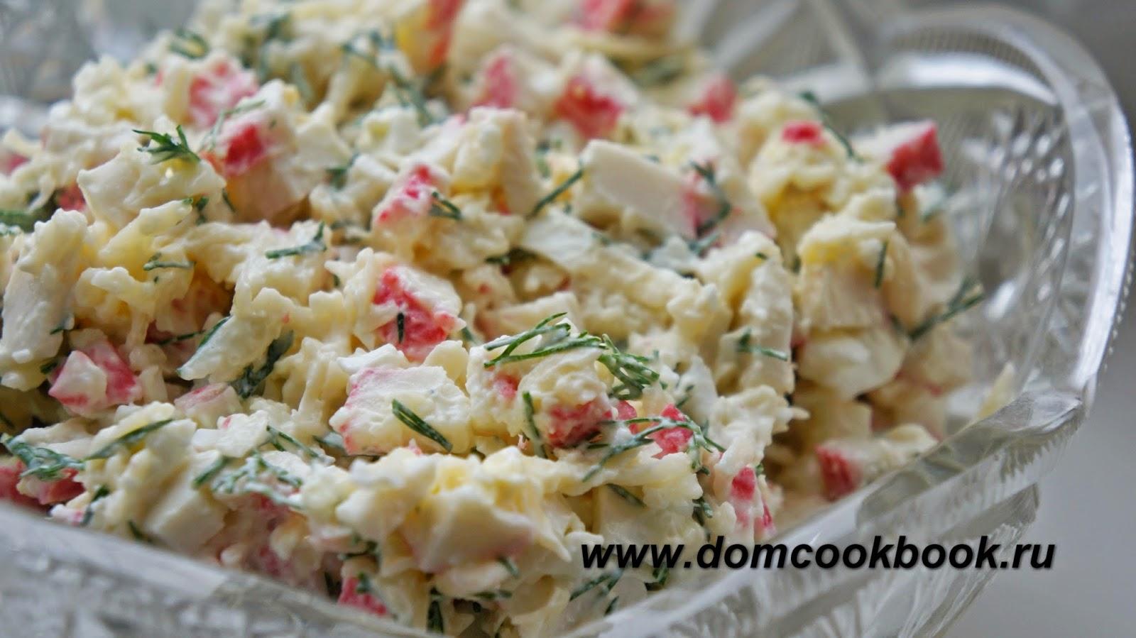 Салат из крабовых палочек и сыром рецепт очень вкусный 126