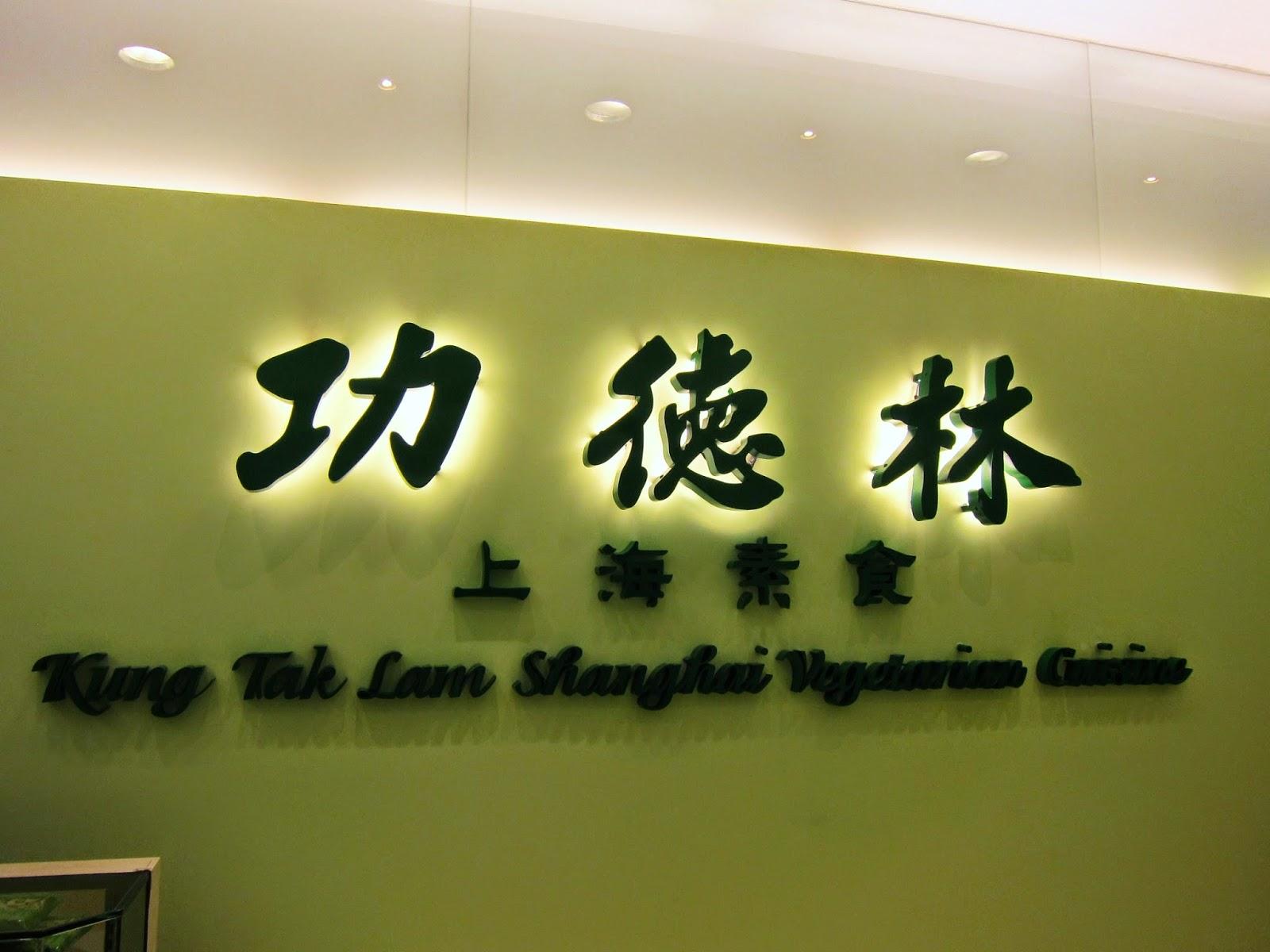 功德林上海素食 - 附送美景的名牌素食館