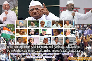 Join with Anna Hazare's agitation against corruption