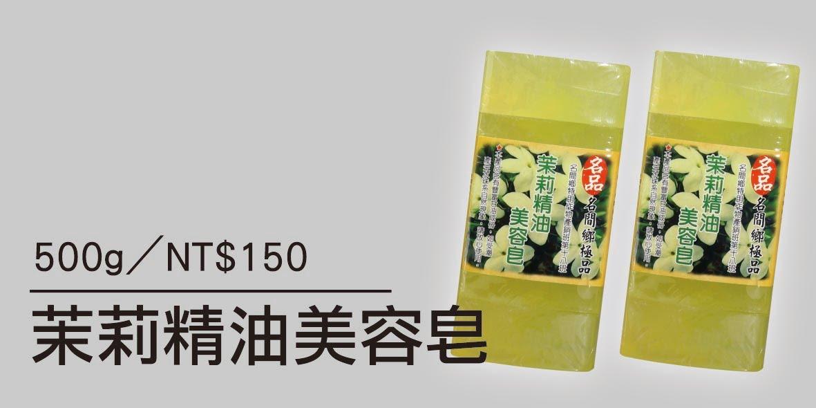 茉莉精油美容皂-100G/5入