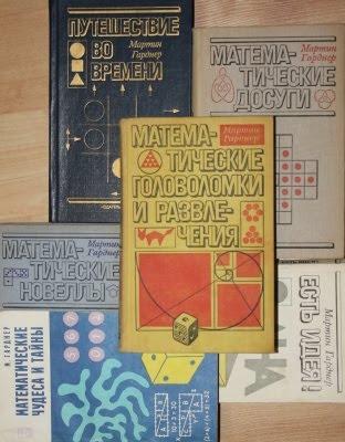 Книги Мартина Гарднера