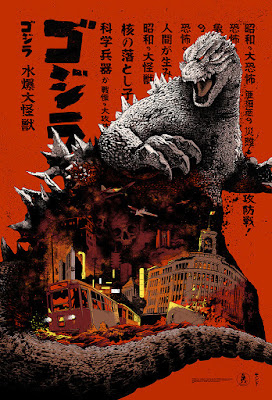 San Diego Comic-Con 2015 Exclusive Godzilla Screen Print by Shan Jiang x Mondo