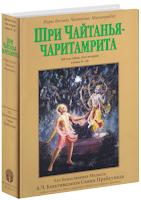 Бхактиведанта Свами Прабхупада, А.Ч. Шри Чайтанья-чаритамрита: Антья-лила, том второй