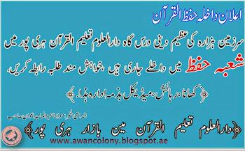 Dar Al Aloom Taleem Al Quran Haripur