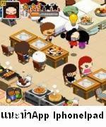 แนะนำ Applเกม Iphone Ipad ชุด 1