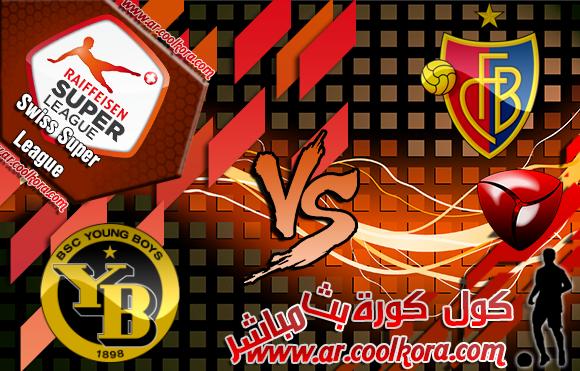 مشاهدة مباراة بازل وبي أس سي يانج بويز بث مباشر 1-9-2013 الدوري السويسري FC Basel vs BSC Young Boys