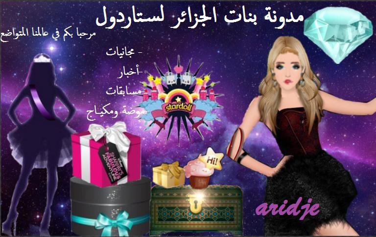 مدونة بنات الجزائر لستاردول