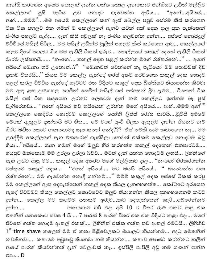 Sinhala Wela Katha Gossip Lanka