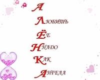 Статус с именами алена