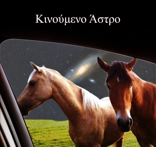 Ζάχος Κανταδόρος ~ Κινούμενο Άστρο
