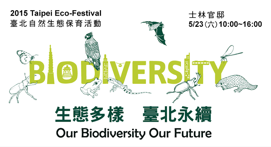 2015臺北自然生態保育活動