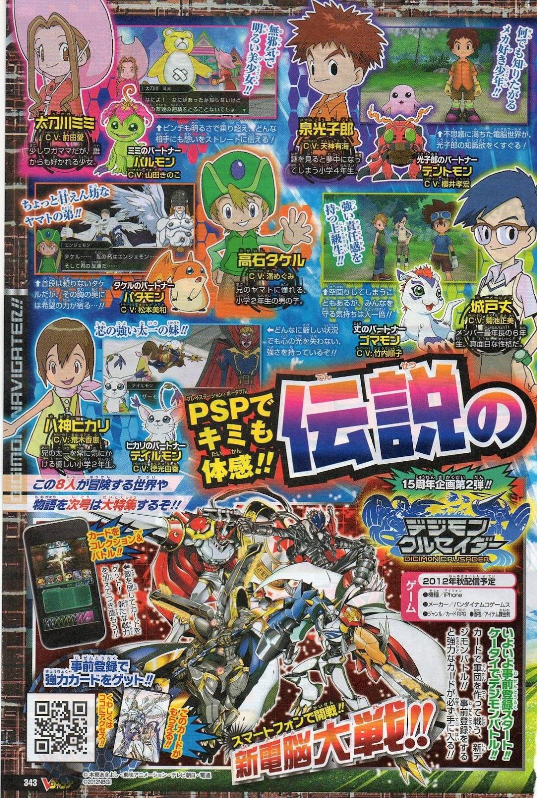[V-Jump 11/2012] Digimon Crusaders + Digimon Adventure PSP V-JUMP+NOVEMBRO+Digimon+Adventure+PSP+e+Digimon+Crusaders