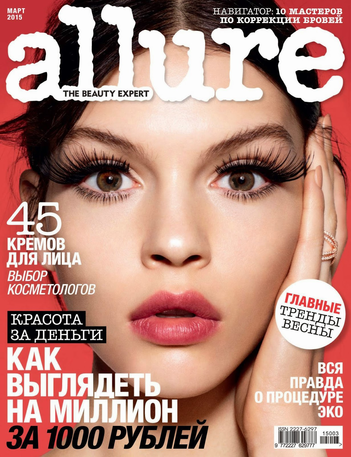 Fashion Model: Kate Bogucharskaia - Allure Russia, March 2015