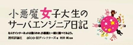 https://co-akuma.directorz.jp/blog/