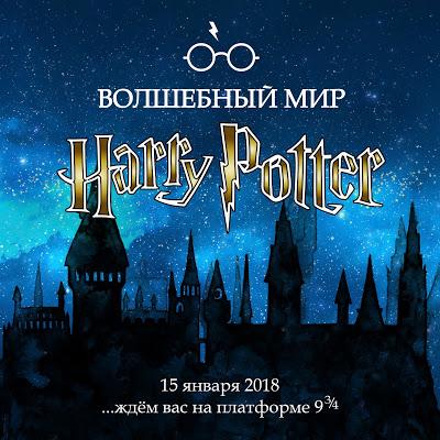 """СП """"Волшебный мир Гарри Поттера"""""""