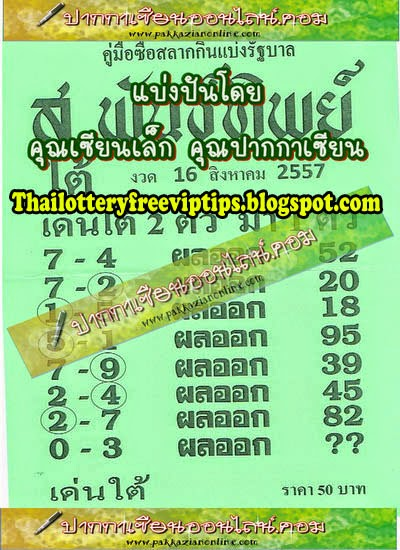 Thai Lottery Down Touch Tip Paper 16-08-2014