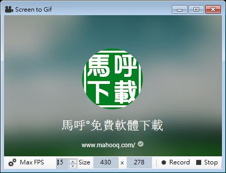 免費螢幕錄影軟體推薦:ScreenToGif Portable 免安裝版下載