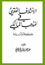 الإختلاف الفقهي في المذهب المالكي: مصطلحاته وأسبابه