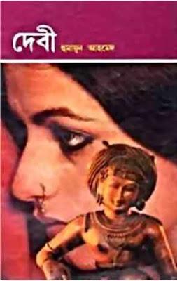 Debi (দেবী) by Humayun Ahmed (হুমায়ূন আহমেদ) Bangla eBook Download