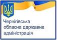 Чернігівська обласна державна адмністрація
