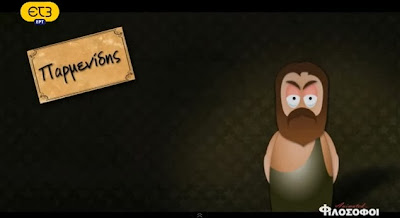 Παρμενίδης Animated Φιλόσοφοι Επεισόδιο 3