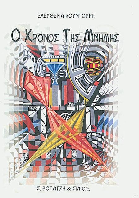 http://www.ekdoseis-vogiatzi.gr/bookshtmls/xronosmnimis.html