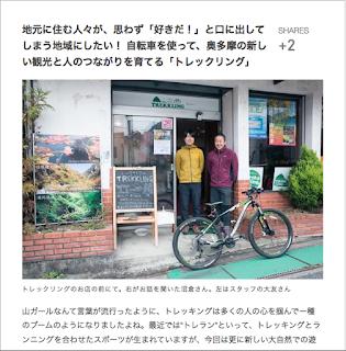 http://greenz.jp/2016/01/07/trekkling/