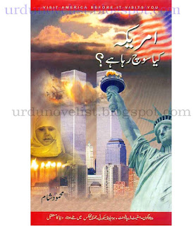 America Kiya Soch Raha Hay by Mehmood Shaam Read Online